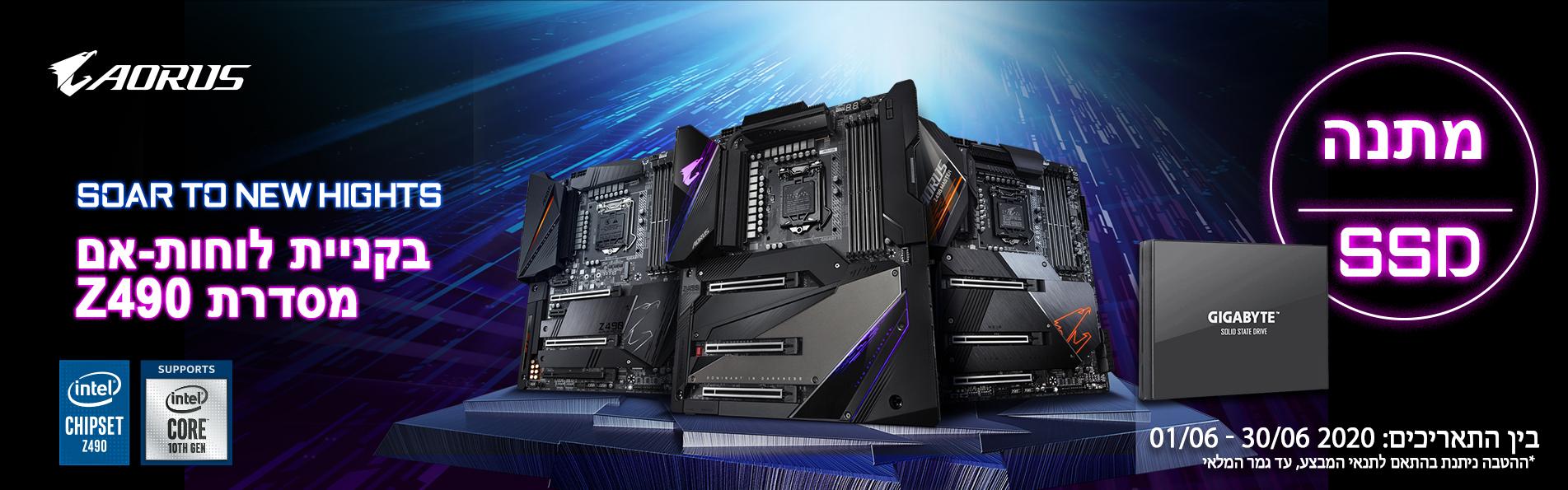 GB-Z490-SSD