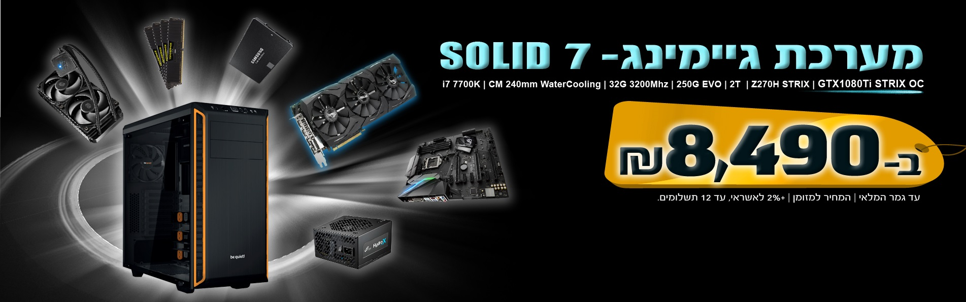 Solid-7-MAIN-New