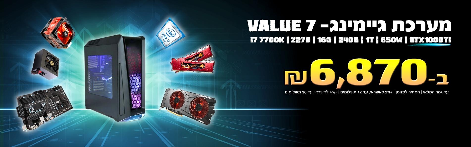 Value7-Main